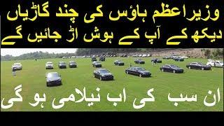 The Luxurious Cars of Prime Minister House, They Will Be Auctioned on 17.09.2018