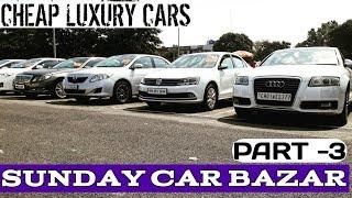 SUNDAY CAR BAZAR ( PART-3) BEST USED LUXURY CARS IN PUNJAB HARYANA