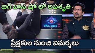 Sad Incident In Bigg Boss House In The Part Of Luxury Task|Bigg Boss 2 Telugu|3Nani|GARAM CHAI