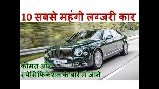 Top 10 luxury cars of india | price and specification of India's 10 most expensive cars