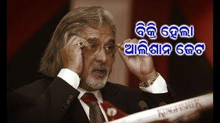 Vijay Mallya's Luxury Jet Auctioned For Rs.35 Crores