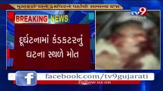 Panchmahal: Bus conductor died after bus driver lost control over steering- Tv9