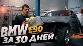 BMW E90 сборка с нуля за 30 дней | ЭТО РЕАЛЬНО ? | 4 СЕРИЯ БМВ