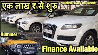 Luxury Cars Under 2 Lakh ( Hidden Luxury Cars Market In Delhi ) Kunj Motors