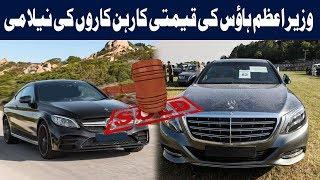Video of Auction Ceremony of Prime Minister House Luxury Cars