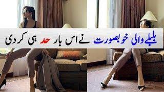 Bulbulay Khubsurat New Roop | Ayesha Omer Latest