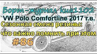 Volkswagen Polo Comfortline 2017 г.в.: что нужно сделать при сезонной смене шин