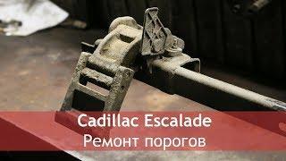 Cadillac Escalade проект Cheap Luxury - Ремонт выдвижных порогов