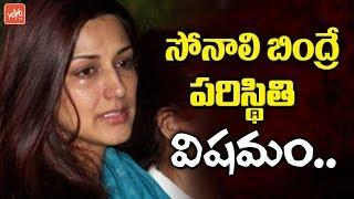 సోనాలి బింద్రే పరిస్థితి విషమం.. Sonali Bendre Health Condition | Bollywood News | YOYO TV Channel