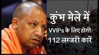 Kumbh Mela 2019 | Yogi Government To Buy 112 luxury Cars | Allahabad