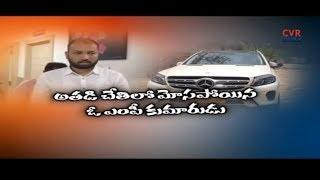 మోసపోయిన ఎంపీ కొడుకు | Police Held Accused Akash In Luxury cars Fraud case | CVR News