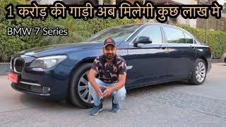 BMW 730ld For Sale | Second Hand Cars In Delhi | My Country My Ride