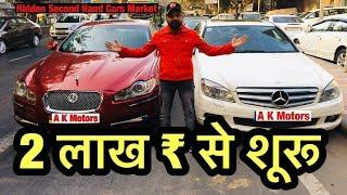 Car Start From 2 Lakh | Hidden Second Hand Luxury Car Market | A K Motors