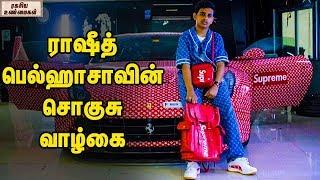 Rashed Belhasa Luxury Lifestyle || Unknown Facts Tamil