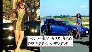 Ethiopian Actress Luxury Cars - የአርቲስቶች የሚሊየን ብር ዘመናዊ መኪኖች !!