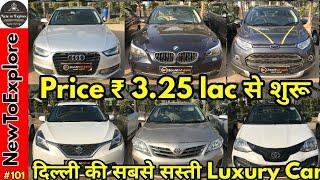 Used Luxury Cars 3.25 lakh Onwards | Audi, BMW, Toyota Altis, Ecosport | Zoom Wheels| NewToExplore