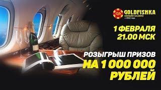 Жизнь Люкс: розыгрыш 1 000 000 руб