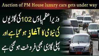 Auction of PM House luxury cars gets under way | Urdu Pen