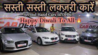सस्ती सस्ती लक्ज़री कारें | Hyundai Creta , Mercedes SLK , Audi , BMW , | My Country My Ride