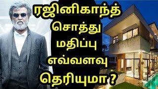Rajinikanth Luxury Life, Income, Net worth, House, Cars, Family
