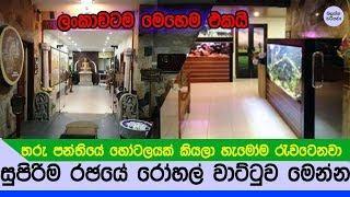 අදහාගත නොහැකි ලංකාවේ සුපිරිම රඡයේ වාට්ටුව මෙන්න - Sri lanka Best luxury ward story