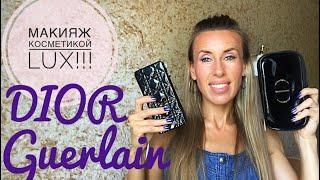 Макияж косметикой класса LUX! Dior, Guerlain, Yves Sant Laurent...