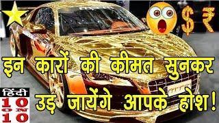 Top 10 Most Expensive Cars In The World ???? | दुनिया की १० सबसे महंगी कारें | Hindi Video | #10ON10
