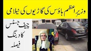 CJP Order About PM House Vehicles Auction |  Imran Khan Announced The Date Of Luxury Cars Auction