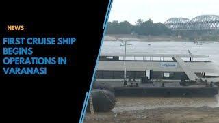 First luxury cruise ship begins operations in Varanasi