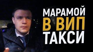Марамой в Яндекс такси! Vip, Luxe такси/Таксуем на майбахе!