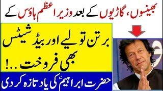 PM Imran Khan Latest News | PM House Luxury Cars | PM House Buffalows for Sale