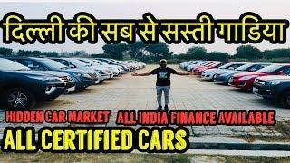 Cars Under 3 Lakh | Hidden Second Hand Car Market | First Choice Car Choice Exclusif Delhi