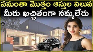 Samantha Ruth Prabhu Luxury Life | Net Worth | Salary | Business | Cars | House | Family | Biography