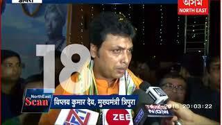 North East Scan Hindi news 5th July