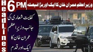 PM House luxury cars to be auctioned on Sep 17 | Headlines 6 PM | 2 September 2018 | Express News