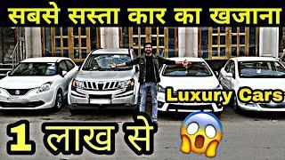 Luxury Cars in 1 Lakh | BMW, SCORPIO, Second Hand Cars | DELHI | B.S Motors | Ankit Hirekhan