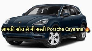 Cheapest Porsche Cayenne In India   Pre Owned Luxury Car For Sale With Price   My Country My Ride
