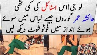 Ayesha Omer New Unique Style in Unique Dressing at Home