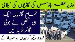 Who Purchased The Cars From Prime Minister Cars Auction | The Urdu Teacher