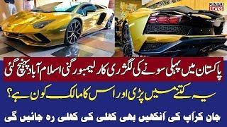 First 18k Gold Lamborghini Luxury Car in Islamabad