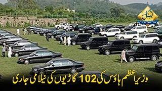 CapitalTV; Auction of luxury cars in PM House underway