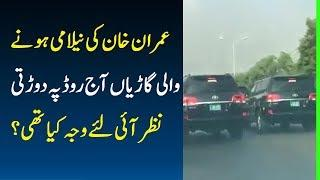 Prime Minister Imran Khan Luxury Car On Road For Special Purpose -Imran Khan Latest News And Update