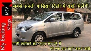 SECOND HAND CAR MARKET ( BMW, INNOVA, CIVIC, SWIFT, SWIFT DZIRE, HONDA BRIO, CR-V) KAROL BAGH, DELHI