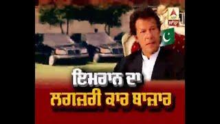 LEAD STORY: Imran Khan govt sells Luxury cars