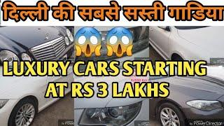 Vikaspuri Second hand Luxury Car Market |Cheapest Second hand cars in India | Mercedes | Audi | BMW