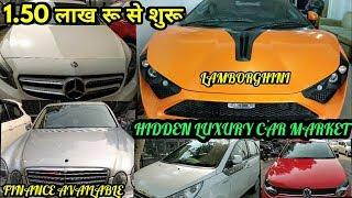 Premium Cars Starting RS.1.50 Lakh|Delhi|Luxury Car Market| BMW|Mercedes|Lamborghini|Baleno|EcoSport
