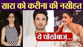 Kareena Kapoor Khan advises  Sara Ali Khan for Sushant Singh Rajput; Here's why   FilmiBeat