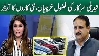 Punjab Govt Order for New Luxury Cars |  Cyber Tv