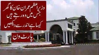 Prime Minister House Islamabad Pakistan Inside Video | Wazir Azam House Luxury Lifestyle Part 1