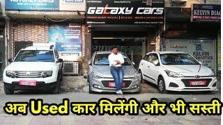 Used Cars 3 lakh Onwards | Hidden Used Luxury Car Market In DELHI | Galaxy Car | NewToExplore